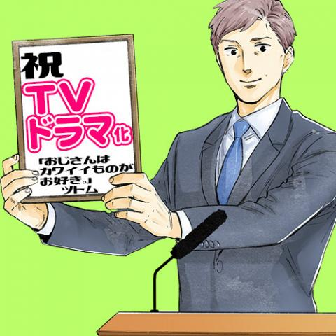 Tsutomu's Ojisan wa Kawaii Mono ga Osuki. Comedy Manga Gets TV Drama Adaptation